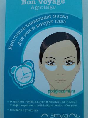 Bon Voyage Agiotage восстанавливающая маска для глаз: отзыв