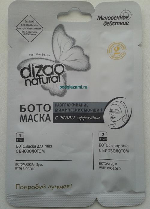 Dizao бото-маска для глаз с биозолотом: отзыв