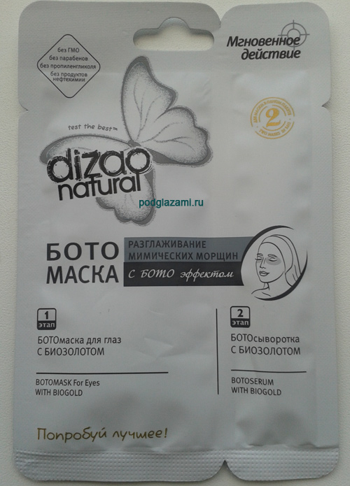 botomaska-dizao-2