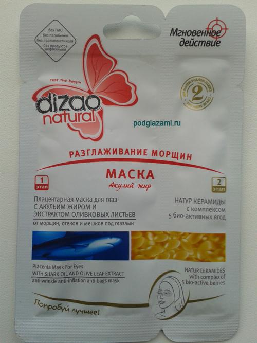Dizao маска для глаз с акульим жиром: отзывы