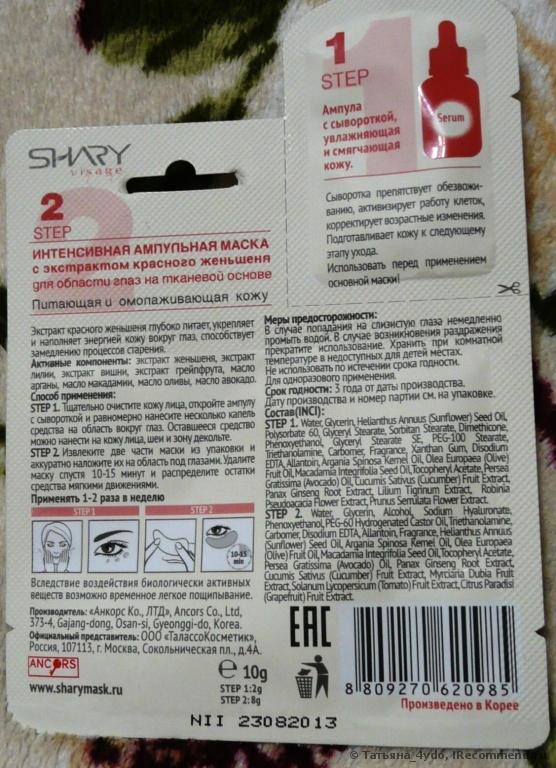 ампульная маска под глаза с красным женьшенем