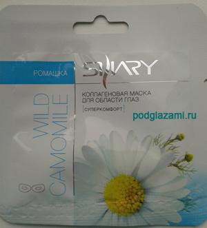shary-kollagenovaya-maska-glaz-romashkoj3