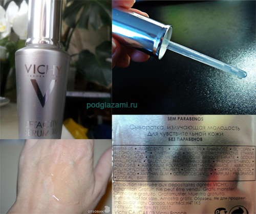 Vichy LiftActiv Derm Source Serum состав и свотч
