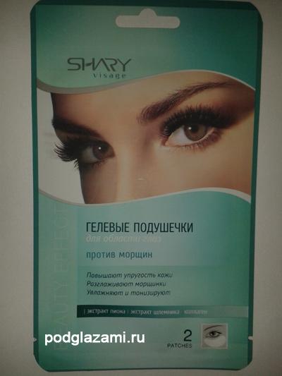 shary-visage-podushechki-pod-glaza-protiv-morshhin-otzyv (3)