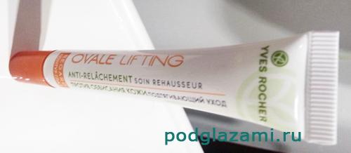 Yves Rocher Ovale Lifting подтягивающий уход вокруг глаз