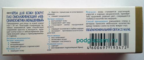 Активные компоненты Женьшеневого крема на упаковке