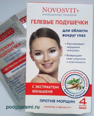 Патчи Novosvit от морщин: отзывы