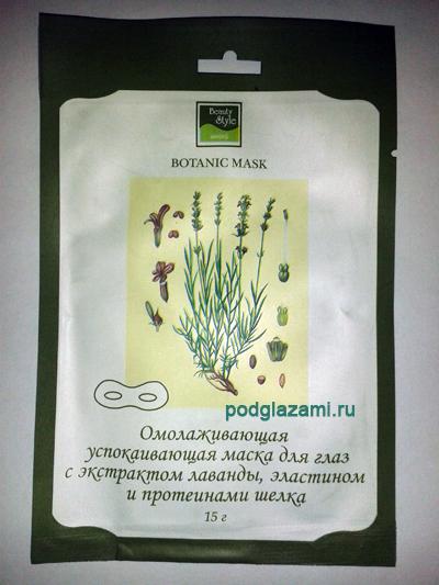 beauty-style-botanic-mask0