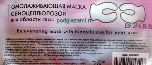 Как применять маску beauty style и состав