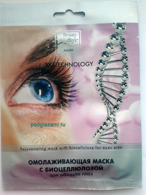 Beauty Style Омолаживающая маска с биоцеллюлозой для глаз