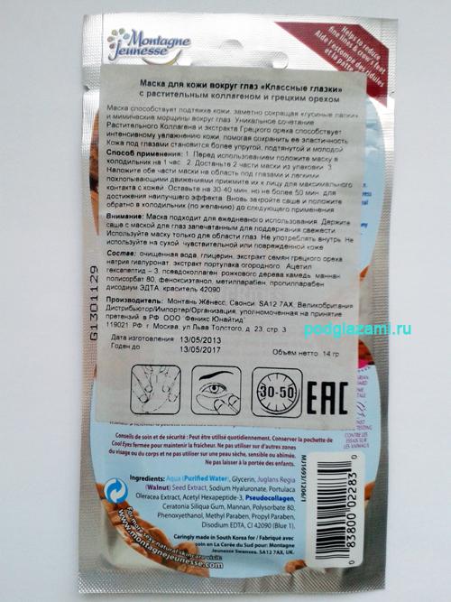 Обратная сторона упаковки Монтань женесс