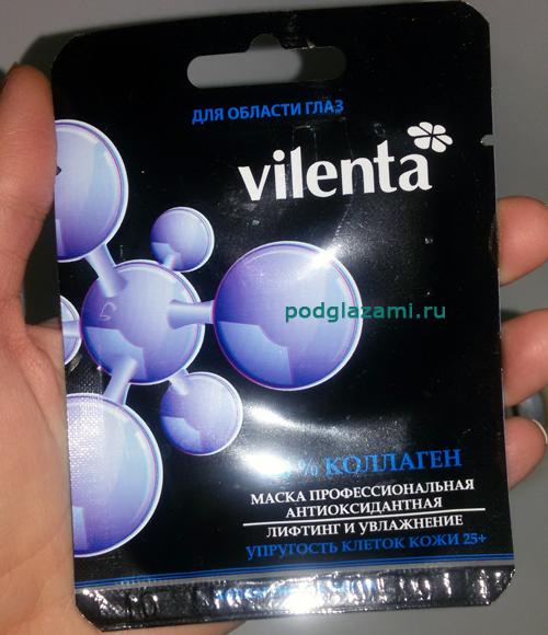 Маска Vilenta коллагеновая для глаз: отзыв