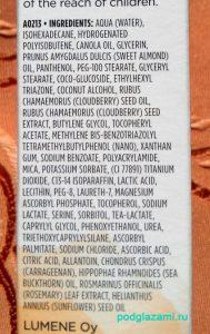Состав Lumene Bright Now Vitamin C для глаз