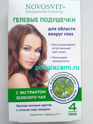 Гелевые подушечки с зеленым чаем Novosvit: отзыв