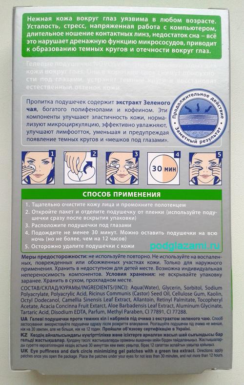 Задняя часть упаковки гелевых подушечек Новосвит от отеков