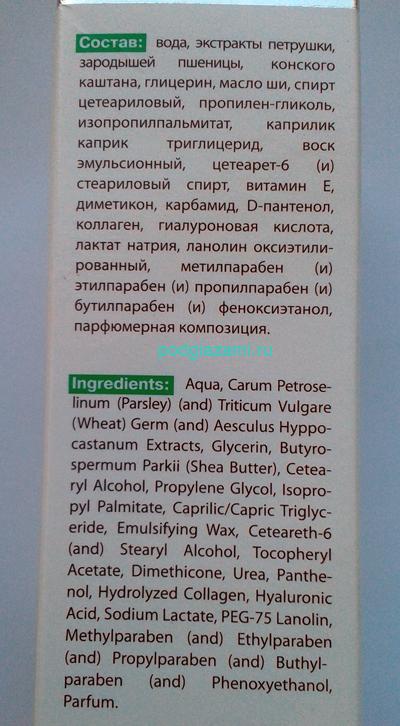 Чудо-лукошко крем Петрушка для век состав