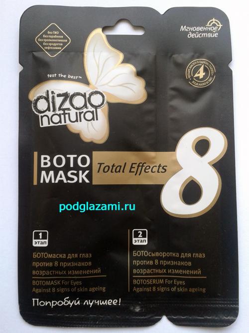 Dizao бото-маска total effects 8 для глаз: отзыв