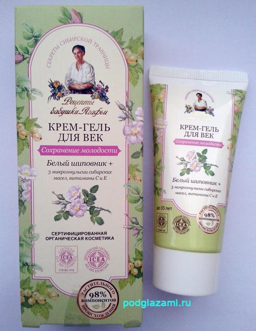 Рецепты бабушки Агафьи Крем-гель для век Сохранение молодости: отзыв