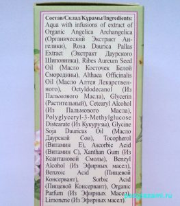 Состав Рецепты бабушки Агафьи Крем-гель для век