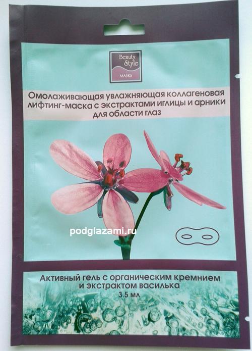 beauty-style-maska-dlya-glaz-omolazhivayushhaya-arnikoj-iglicej-otzyv (3)