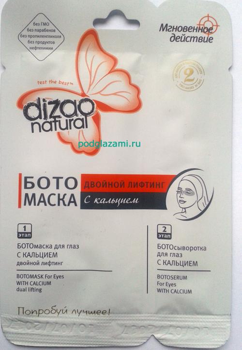 Dizao ботомаска для глаз с кальцием: отзыв