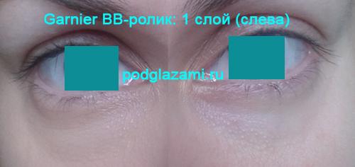 bb cream garnier ролик вокруг глаз нанесен на 1 глаз в 1 слой