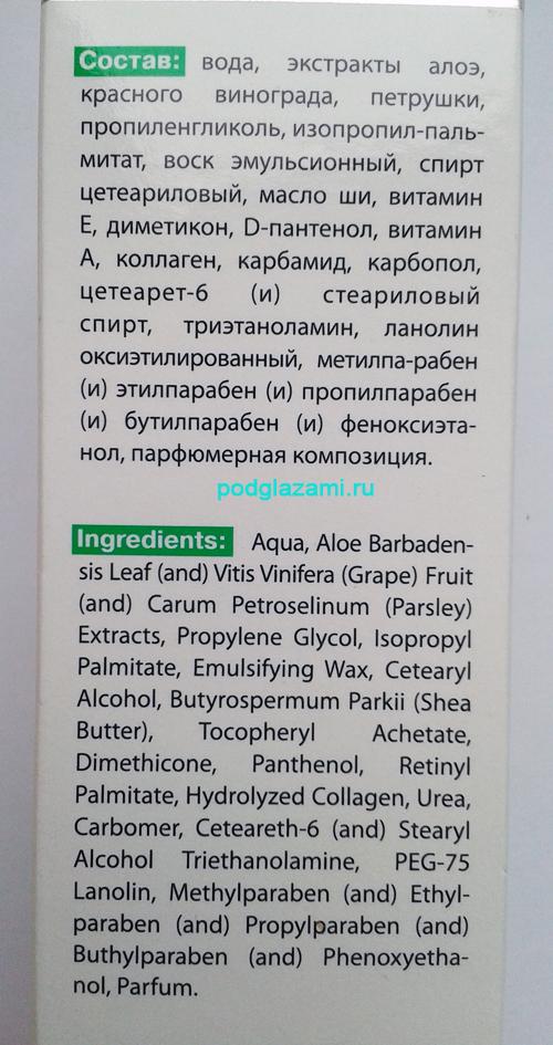 Состав гель-крема Чудо-лукошко с алоэ на двух языках