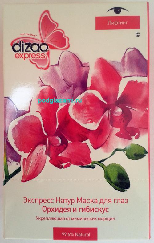Dizao экспресс натур-маска для глаз Орхидея и гибискус: отзыв