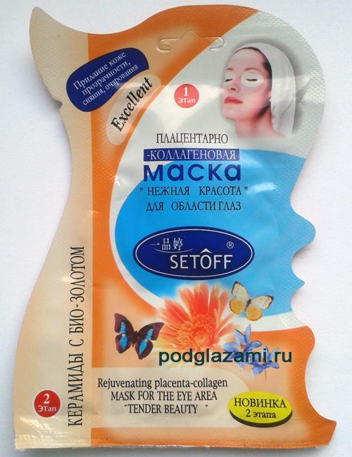 Setoff плацентарно-коллагеновая маска для глаз Нежная красота: отзыв