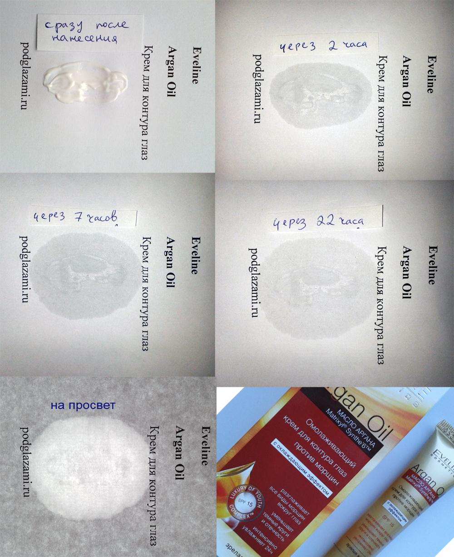 Эвелин Арган Ойл: тест на бумаге