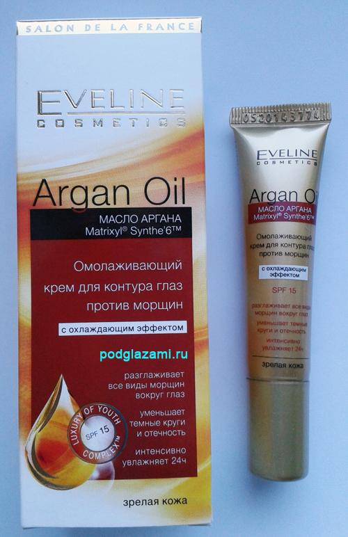 Eveline Argan Oil омолаживающий крем под глаза: отзыв