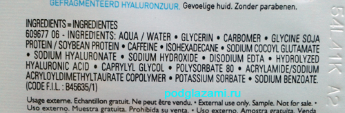 La Roche Posay Hydraphase Intense Eyes состав