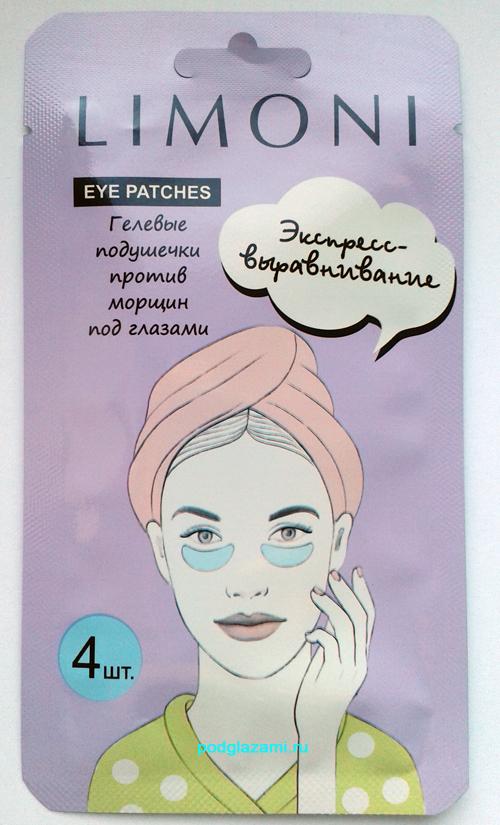 Limoni гелевые подушечки от морщин под глазами: отзыв