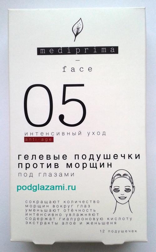 Mediprima face 05 гелевые подушечки от морщин под глазами: отзыв