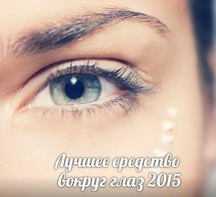 Лучшее средство вокруг глаз 2015 года