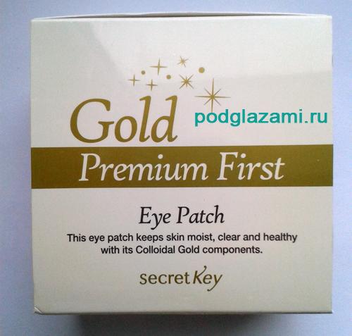 Secret Key 24 Gold Premium First патчи для глаз: отзыв