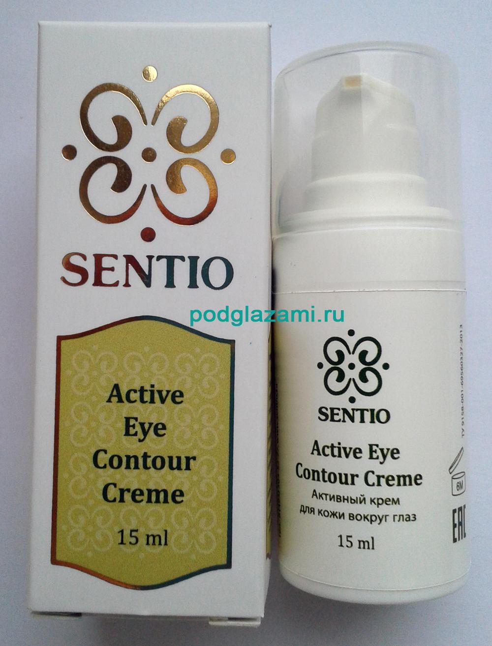 Sentio активный крем для кожи вокруг глаз: отзыв