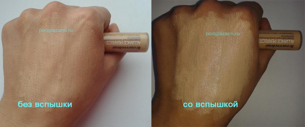 Свотчи: Нанесла без растушевки (оттенок 03 кремовый)
