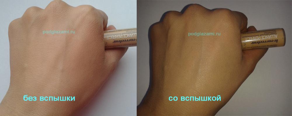 Свотчи: растушевала (оттенок 03 кремовый)