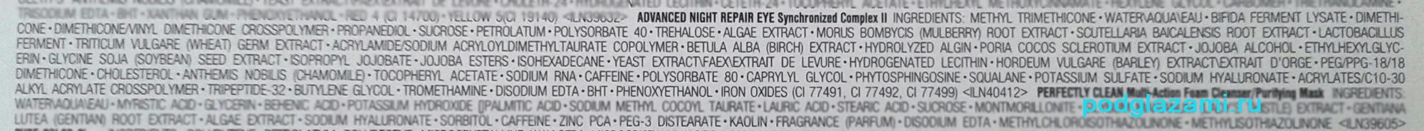 Состав ночного крема под глаза от Эсти Лаудер (для удобства остальное заретушировали)