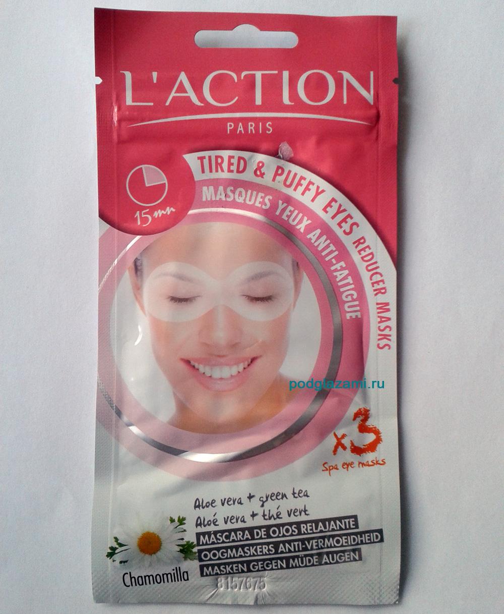 L'Action маска против усталости для контура глаз: отзыв