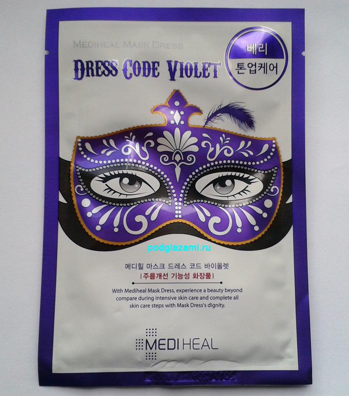 Mediheal Dress Code Violet маска для лица: отзыв