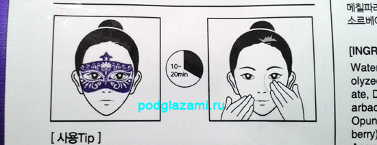 Картинки, как применять маску