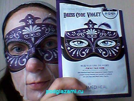 Фиолетовая маска Карнавал мне не идёт