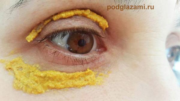 маска вокруг глаз из куркумы