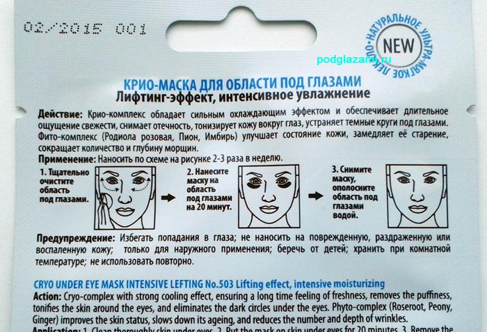 levitasion номер 503 информация крио маска