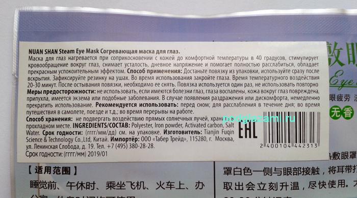 На этой маске указан состав - в отличие от предыдущих