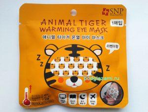 SNP animal tiger warming eye mask
