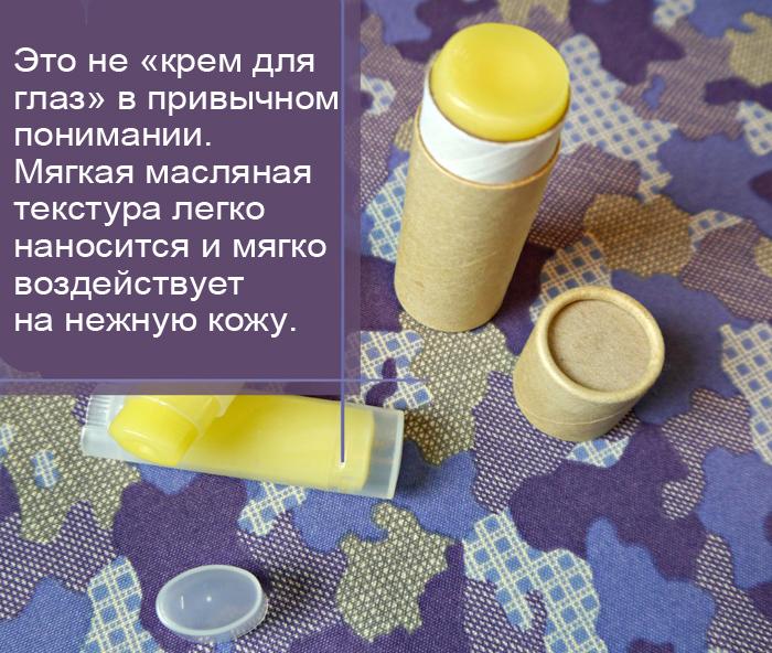 Это не «крем для глаз» в привычном понимании. Мягкая масляная текстура легко наносится и мягко воздействует на нежную кожу.