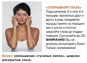 упражнение открываем глаза